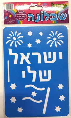שבלונה ישראל שלי