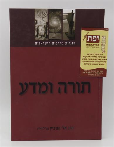 """תורה ומדע - סוגיות בתרבות הישראלית - הרב אלי הורוביץ הי""""ד"""