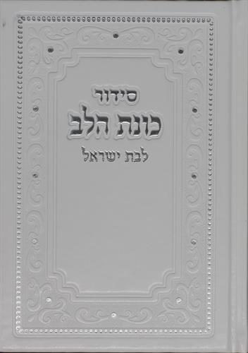 סידור כוונת הלב לבת ישראל בינוני - כריכה מהודרת פיו  - לבן