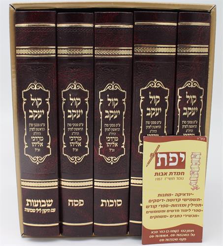 """סט מחזורים קול אליהו - הרב מרדכי אליהו - נוסח ע""""מ"""