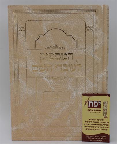 """המספיק לעובדי ה' - רבנו אברהם בן הרמב""""ן"""