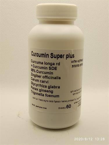 כורכומין קומפלקס