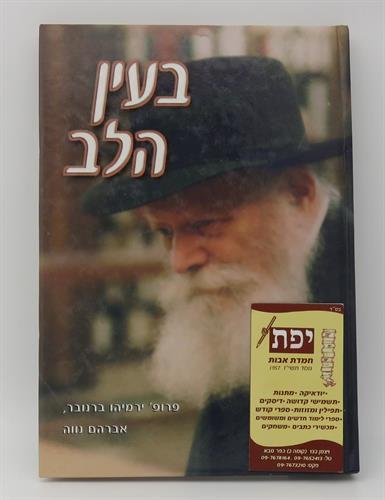 בעין הלב - על הרבי מילובאוויטש - פרופסור ירמיהו ברנובר אברהם נווה