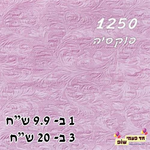מפית מובלטת דגם פרחים ורוד פוקסיה