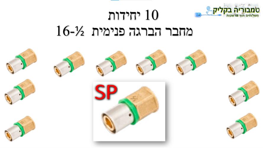 10 יחידות מחבר הברגה פנימית 16-1/2