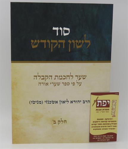 סוד לשון הקודש חלק ב' - הרב יהודה ליאון אשכנזי (מניטו)