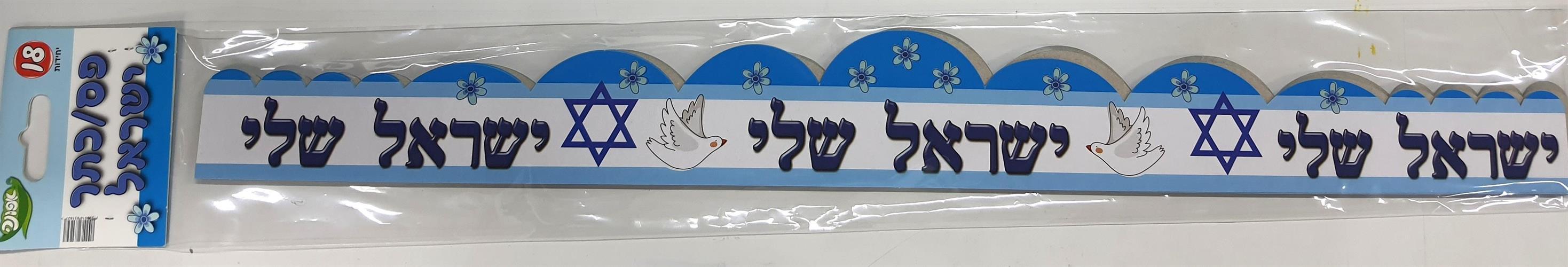 כתרים ישראל שלי