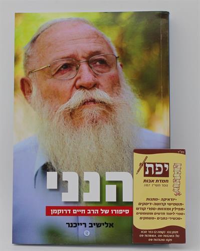 הנני - סיפורו של הרב חיים דרוקמן - אלישיב רייכנר