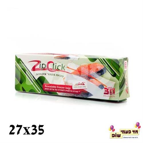 שקיות זיפלוק 27x35