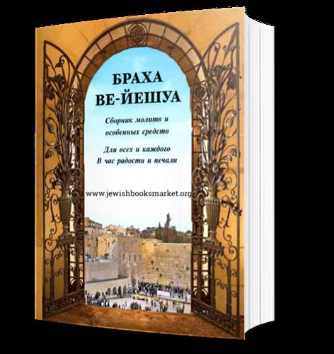 Браха Ве-Йешуа. Сборник молитв и особенных средств