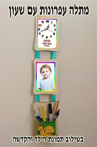 מתלה עפרונות ושעון