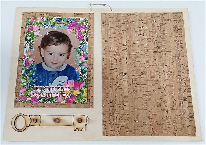 מתלה ממו 3040 בשילוב תמונת הילד