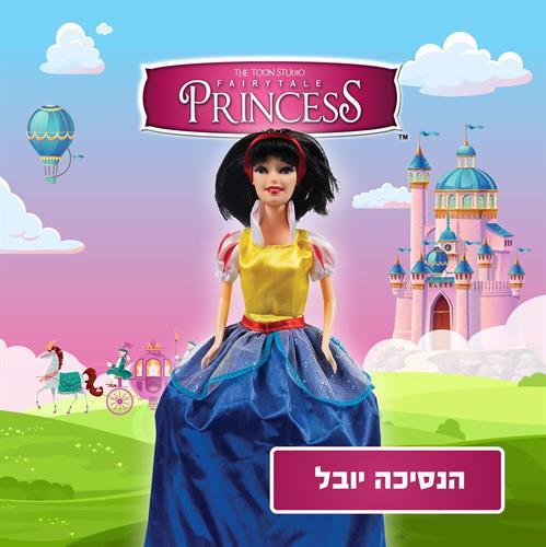 הנסיכה יובל