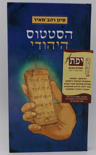 הסטטוס היהודי - סיון רהב מאיר