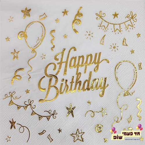 מפית Happy Birthday זהב