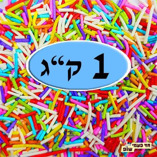 סוכריות צבעוניות איטריות 1 קילו