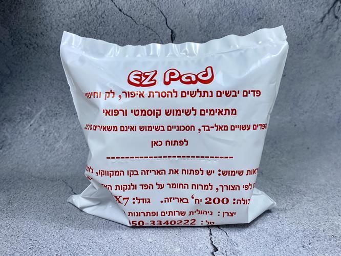 פדים נשלפים להסרת לק בשקית (200 יח')