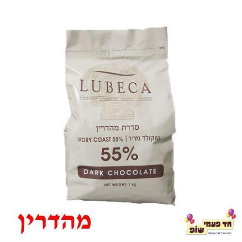 שוקולד לובקה מריר 55% 1 קילו