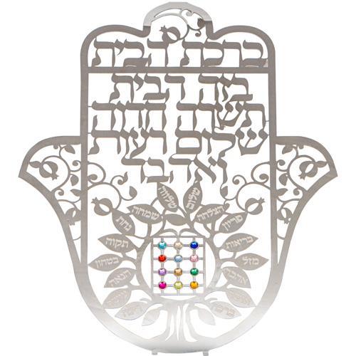 """מחמסה חיתוך לייזר, ברכת הבית עברית """"עץ הברכות עם"""