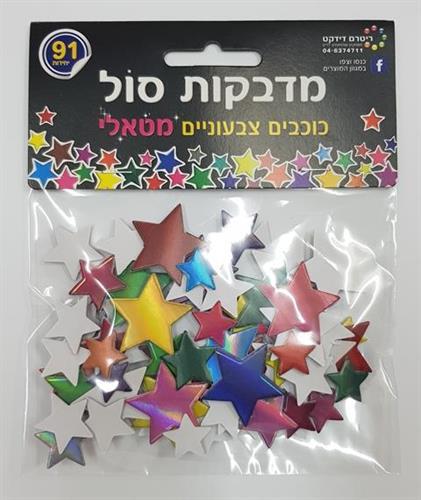 מדבקות סול כוכבים צבעוני