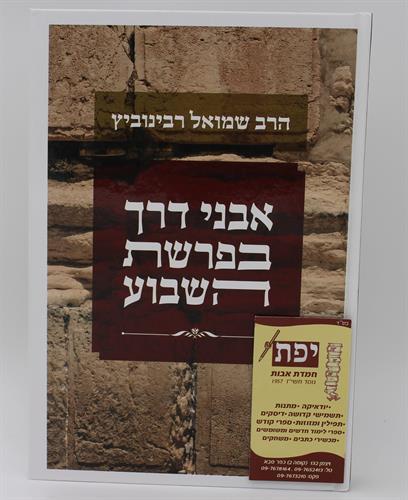 אבני דרך בפרשת השבוע - הרב שמואל רבינוביץ