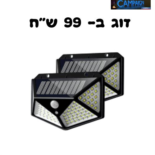 זוג תאורת הצפה סולארית LED עם חיישן תנועה עד 5 מטר