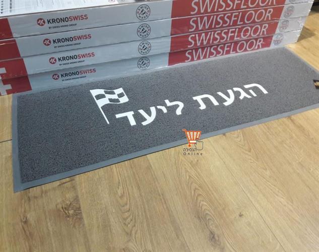 שטיח כניסה - הגעת ליעד XL  שטיח כניסה גומי  צבע שחור \ אפור          מידה      120*40   תוצרת סין