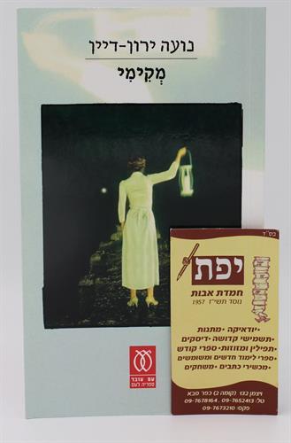 מקימי - נועה ירון דיין