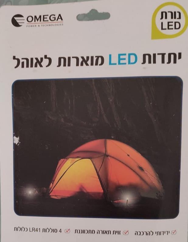 יתדות אור LED מתכוננות לאוהלים