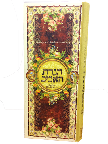 הגדת האביב - The Spring Haggadah. Hebrew and English