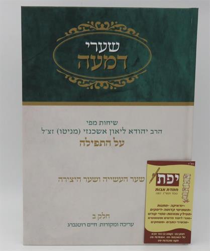 שערי דמעה חלק ב' -הרב יהודה ליאון אשכנזי (מניטו)