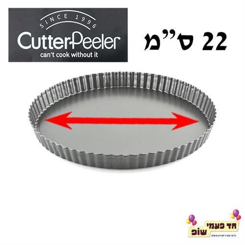 """תבנית פאי CutterPeeler 22 ס""""מ"""
