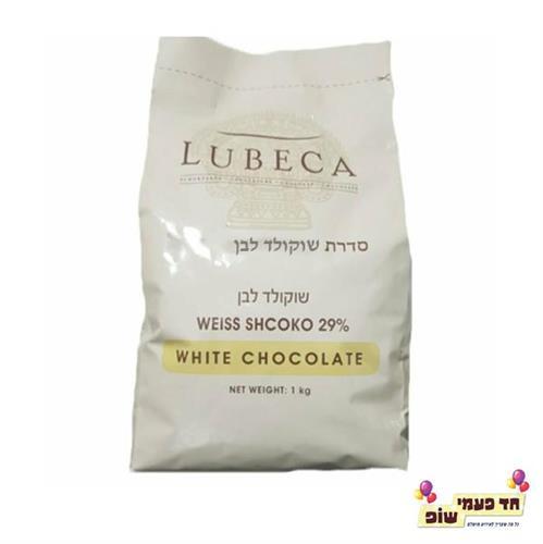 שוקולד לובקה לבן 1 קילו