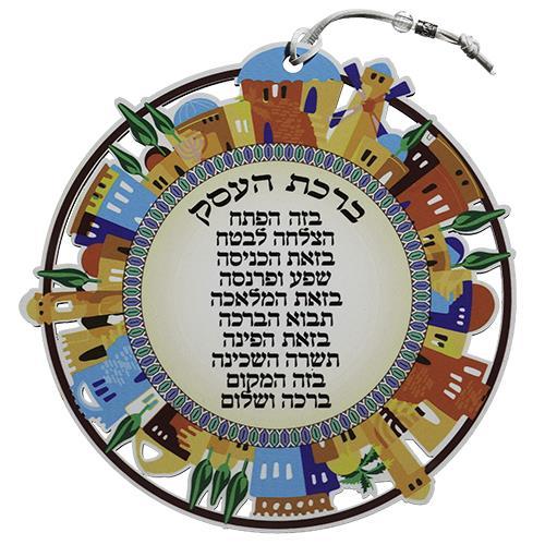"""ברכת העסק עברית עיגול """"ירושלים"""" 22 ס""""מ"""