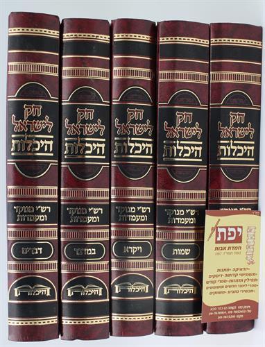 חק לישראל - היכלות