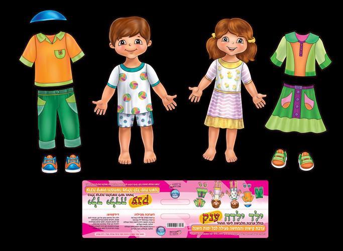 ערכת ילד ילדה+פרטי לבוש