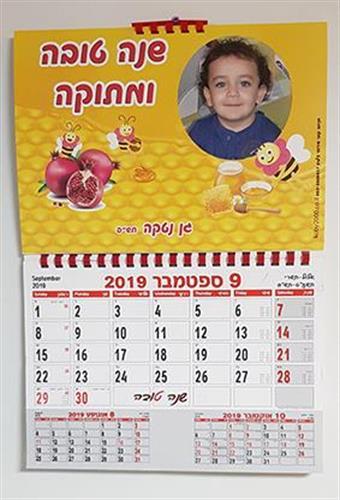 לוח שנה דגם חלת דבש עם תמונה