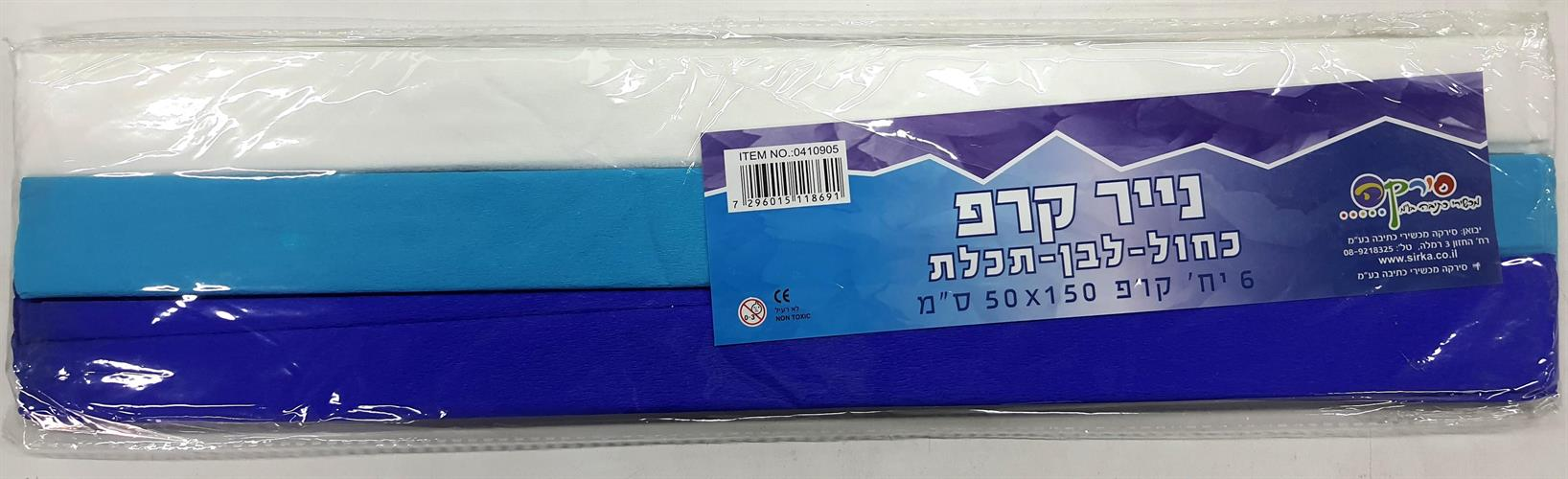 נייר קרפ כחול לבן תכלת
