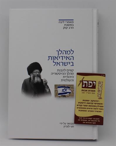 """למהלך האידאות בישראל - קווים להבנת מהלך ההיסטוריה היוהדית והעולמית - מבואר ע""""י הרב חגי לונדין"""