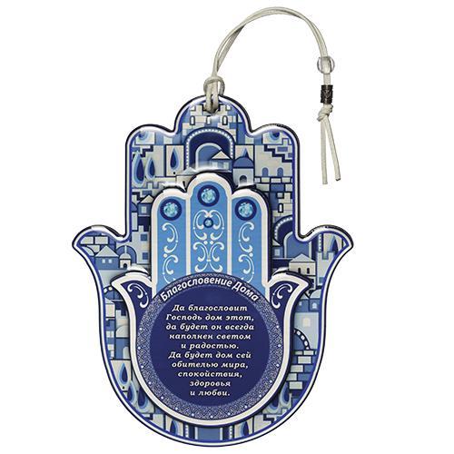 """חמסה אפוקסי ברכת הבית רוסית 19 ס""""מ """"ירושלים כחול"""""""