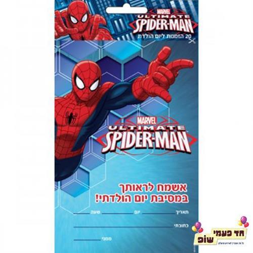 הזמנות יום הולדת ספיידרמן