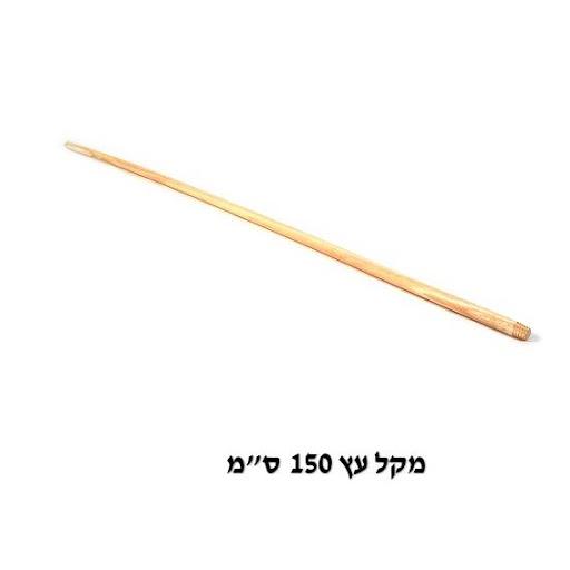 מקל עץ 1.5 מ. עם הברגה