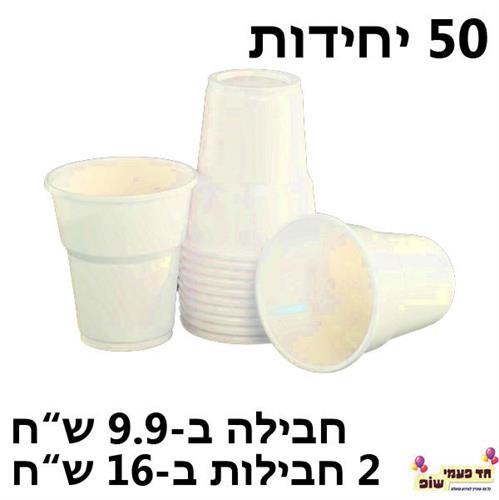כוס קשיחה צבעונית קרם
