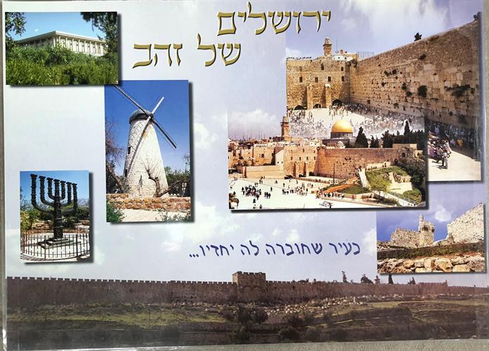 פלקט ירושלים של זהב