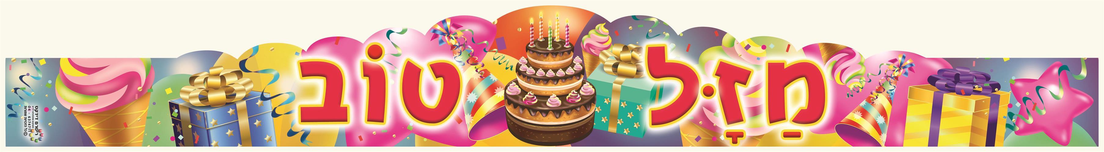 כתרים יום הולדת