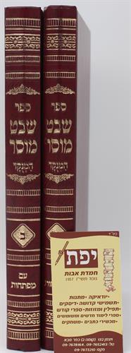 ספר שבט מוסר - הרב אליהו כהן