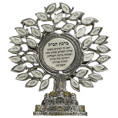 """עץ הברכות לתלייה עם ברכת הבית עברית 17x16 ס""""מ"""