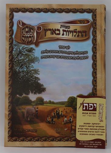 מצוות התלויות בארץ - הרב שמואל שרגא