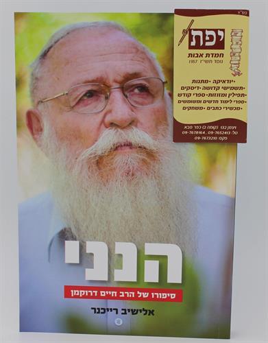 הנני - סיפורו של הרב דרוקמן - אלישיב רייכנר
