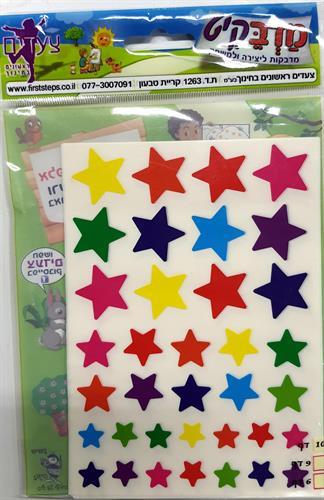 מדבקות כוכבים צבעוני גדלים שונים